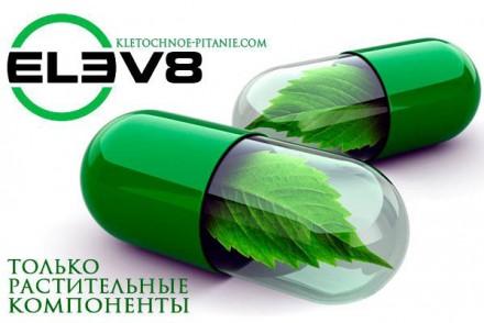 ELEV8 продукт BEpic-клеточное питание. Киев. фото 1