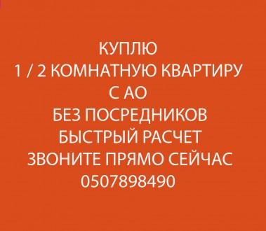 КУПЛЮ  1 / 2 КОМНАТНУЮ КВАРТИРУ. Сумы. фото 1