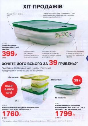 Набор Умный холодильник. Киев. фото 1