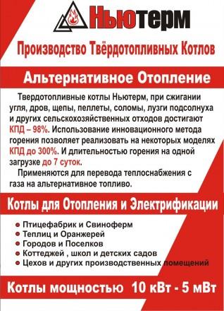 продажа твердотопливных котлов.. Донецк. фото 1