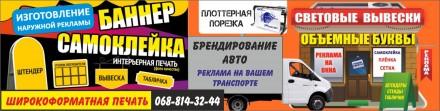 Наружная реклама, полиграфия. Киев. фото 1