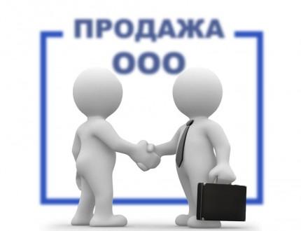 Продам ООО с НДС Сумы, регистрационные действия. Сумы. фото 1