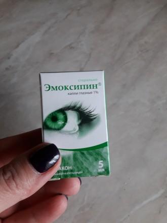 Эмоксипин капли глазные. Борисполь. фото 1
