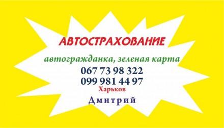 ОСАГО, зелёная карта, автогражданка, КАСКО. Харьков. фото 1