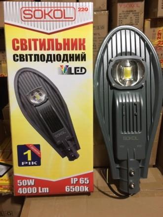Продам светильник уличный LED SLА-50W 6500 K. Харьков. фото 1