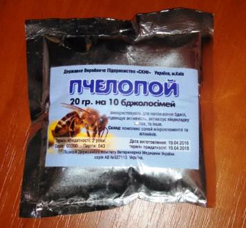 Пчелопой (аналог аквакорма)20гр. на 10 доз.. Киев. фото 1