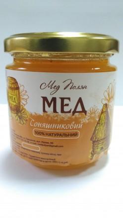 Продам мёд подсолнечниковый, вес нетто 250 или 400 грамм. Цена за 400 грамм 70 . Киев, Киевская область. фото 2