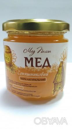 Продам мёд подсолнечниковый, вес нетто 250 или 400 грамм. Цена за 400 грамм 70 . Киев, Киевская область. фото 1