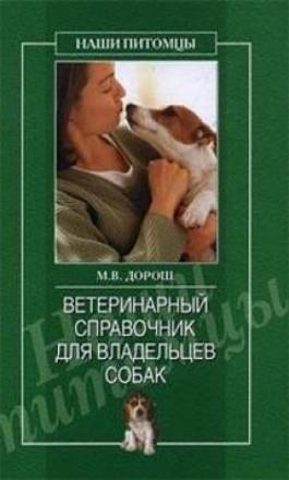 Собаки ветеринария. Сумы. фото 1