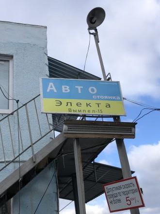Продам место на стоянке ЭЛЕКТА. Одесса. фото 1
