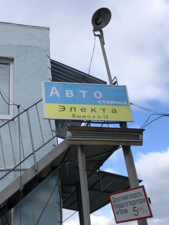 Продам место на стоянке ЭЛЕКТА. Одеса. фото 1