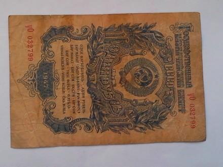 1 Рубль бумажный 1947 г. Запорожье. фото 1