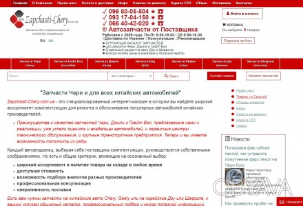 Zapchasti-Chery.com.ua – интернет-магазин, реализующий запчасти для китайских и . Киев, Киевская область. фото 1