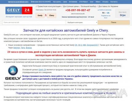 Сайт ТМ «Джили 24» представляет обширный ассортимент запчастей для популярных ки. Киев, Киевская область. фото 1
