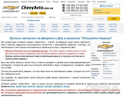 На сайте интернет-магазина «Шеви-Авто Украина» представлен обширный ассортимент . Киев, Киевская область. фото 1