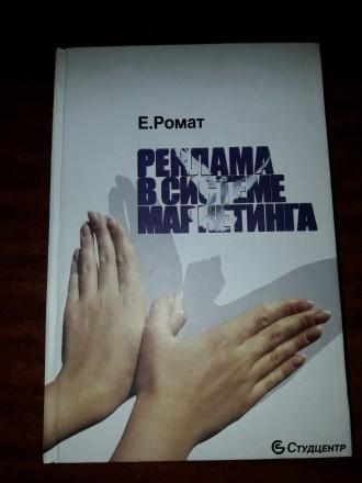 Продам: Учебник по Рекламе. Харьков. фото 1