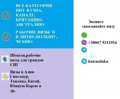 Визы в США, Канаду, Великобританию, Австралию от 1000 грн. Киев. фото 1
