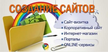 Создание и продвижение любых сайтов. Киев. фото 1