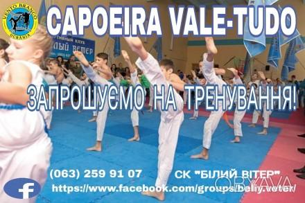 Приглашаем всех желающих на тренировки Капоэйра VALE-TUDO! ! Взрослых, подростк. Чернигов, Черниговская область. фото 1