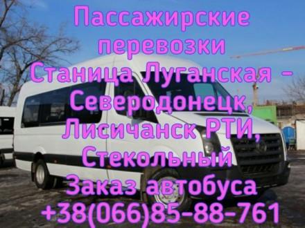 Лисичанск, Северодонецк - Станица Луганская. Лисичанск. фото 1