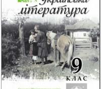 Украинская литература Хрестоматия 9 класс. Харьков. фото 1