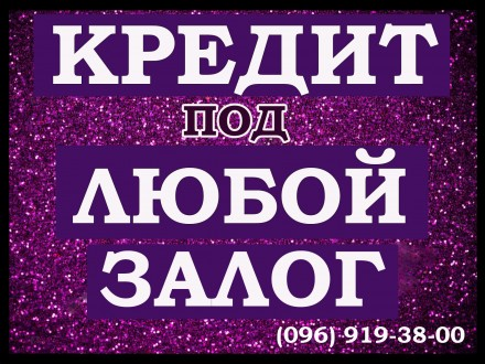 Впервые в Украине, выдаём деньги под ВСЁ! Рассмотрим любой залог, который имеет. Киев, Киевская область. фото 2