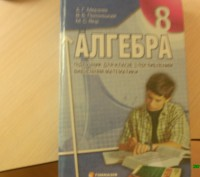 Продам книги по алгебре за 8 класс с углублённым изучением.. Чернигов. фото 1
