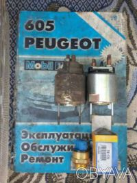 Термо датчик включения вентилятора на Peugeof 605. Кривой Рог. фото 1