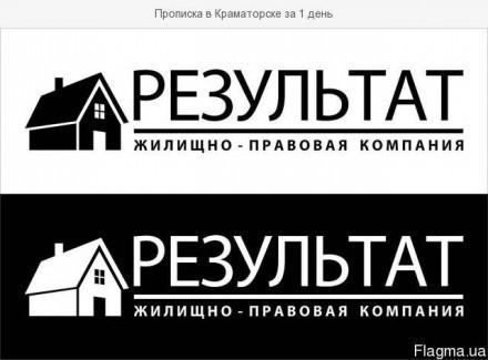 Прописка в Краматорске за 1 день. Краматорск. фото 1