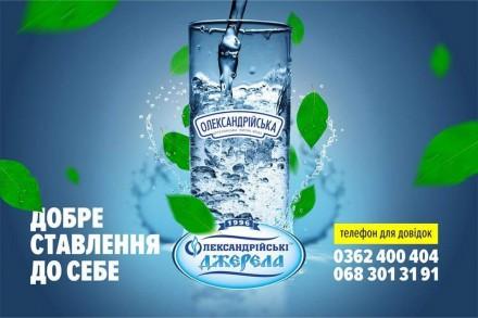 Олександрійські джерела .доставка питної води. Ровно. фото 1