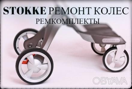 Делаем качественный ремонт передних и задних колес Stokke Xplory V-1,2,3,4,5,6, . Киев, Киевская область. фото 1
