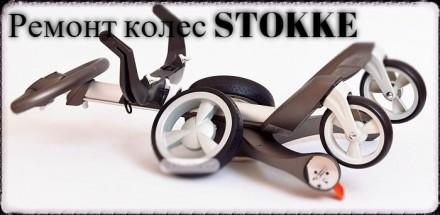 STOKKE ПОДШИПНИКИ Xplory,Crusi,Trailz,Scoot.колесо,руль,шасси.Запчасти. Киев. фото 1