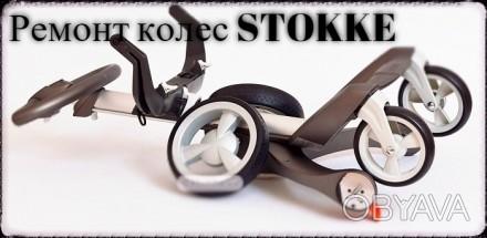 Новые ремкомплекты на Stokke Xplory,Crusi,Trailz и Scoot. Цена указана за один р. Киев, Киевская область. фото 1
