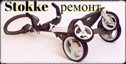 Stokke Xplory,Crusi,Trailz,Scoot подшипники,колесо,колеса,ось.Запчасти. Киев. фото 1