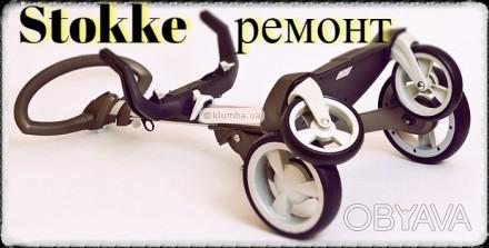 Stokke,Chicco новые ремкомплекты на детскую коляску.Цены уточняйте по телефону,л. Киев, Киевская область. фото 1