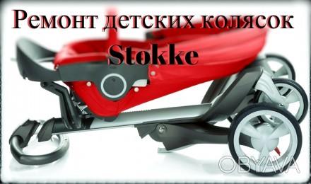 Качественно ремонтируем детские коляски Stokke, стульчики, манежи.  Stokke Xpl. Киев, Киевская область. фото 1