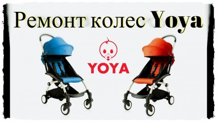 YOYA РЕМОНТ КОЛЕС,Babyzen YoYo Plus,175A,уоуа аналог Yoyo,Baby Yoya. Киев. фото 1