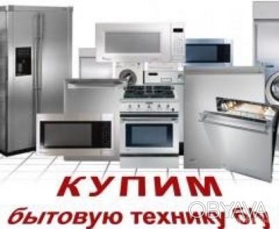 Скупка Холодильников Б/у в любом состоянии Харьков и область!