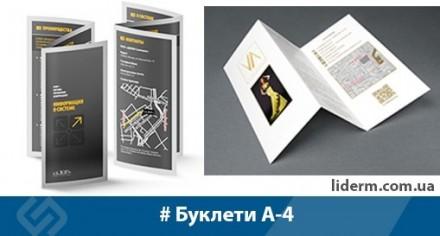 ТОВ Компанія «Лідер-М» — це рекламно-виробнича компанія повного циклу, заснована. Львов, Львовская область. фото 3