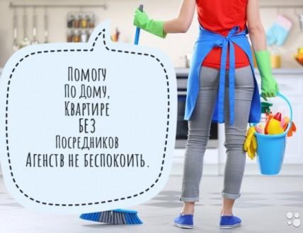 Помогу по дому.. Киев. фото 1