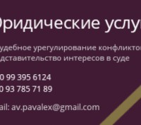 Все виды юридических услуг. Одесса. фото 1