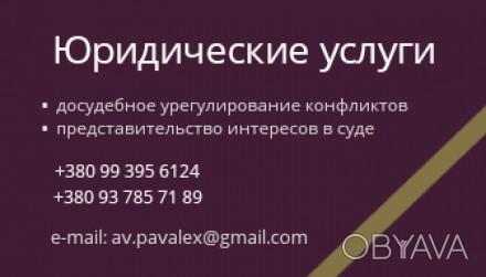 ▪ кредитные споры (вкл. реструктуризацию долгов, правовую защиту от коллекторов). Одесса, Одесская область. фото 1