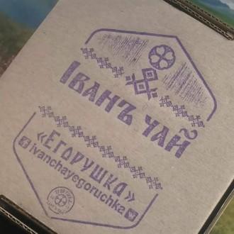 Иван чай Карпатский. Змиев. фото 1