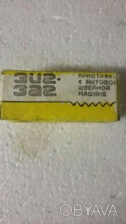Приставка к бытовой швейной машине для получения зигзагообразного шва в наличии7. Фастов, Киевская область. фото 1