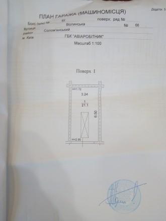Продам гараж. Київ. фото 1