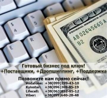 Готовый бизнес. Интернет Магазин +Поставщики +Дропшиппинг +Поддержка.. Харьков. фото 1