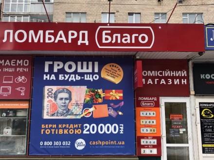 Деньги наличными CashPoint. Чернигов. фото 1
