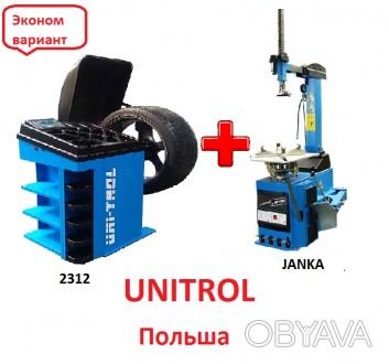 шиномонтажный и балансировочный стенд