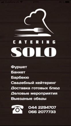 Доставка обедов от 55 грн., Доставка еды, Комплексные обеды. Киев. фото 1
