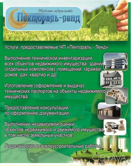 Бюро технической инвентаризации ПП «Пектораль - Ленд», предоставляет услуги по т. Кропивницкий, Кировоградская область. фото 1